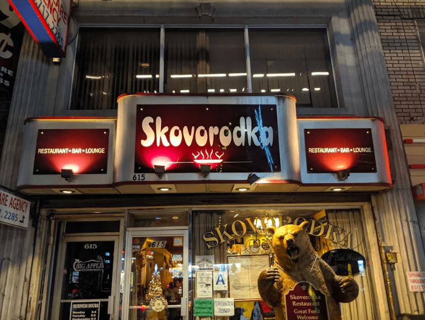 Skovorodka Ресторан русской кухни